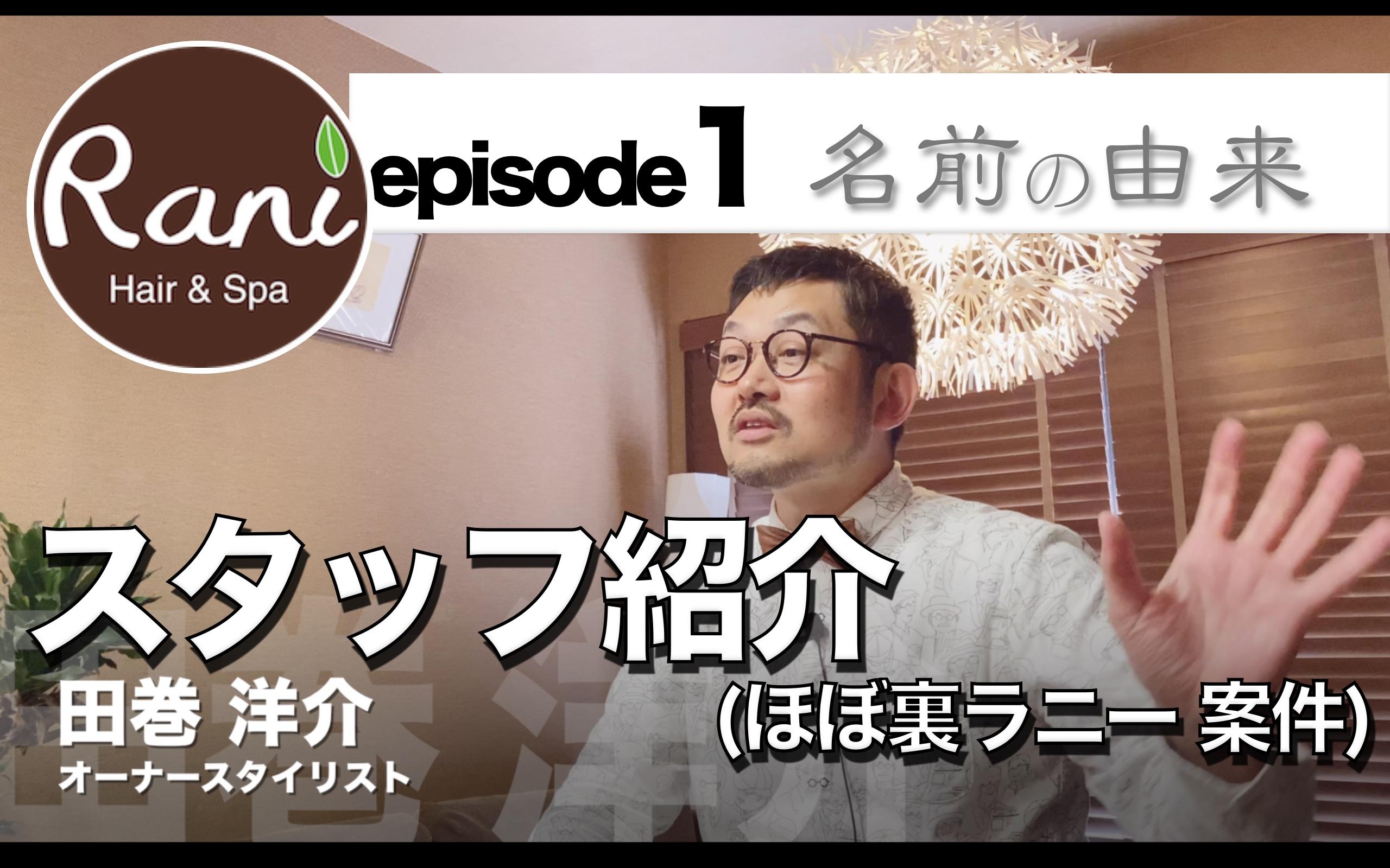 ユーチューブ#23★スタッフ紹介